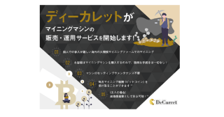 DeCurret(ディーカレット) 国内初、ビットコイン・マイニングマシンの販売運用サービスを開始