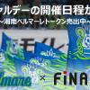 Jリーグプロサッカークラブ「湘南ベルマーレ」と開催する「サポーターとつくるスペシャルデー」の開催日程が決定!FiNANCiEでの販売額が400万円を突破し、クラブトークン販売期間の延長を決定