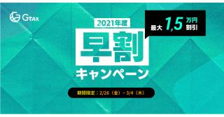 【最大1.5万円割引】仮想通貨の損益計算ソフト「Gtax」2021年度早割キャンペーン