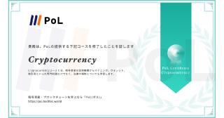 受講修了証をNFTで発行、オンライン学習サービスPoLが学習履歴をNFTで証明へ