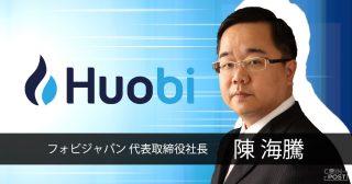 「顧客第一に日本市場で資産形成の手伝いを」Huobi Japan代表、陳海騰氏にインタビュー