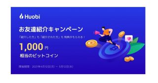 【1,000円相当のビットコインがもらえる!】フォビジャパンお友達紹介キャンペーン