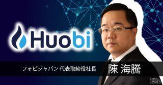 中央集権型取引所から見るNFT人気とは|Huobi Japan代表インタビュー